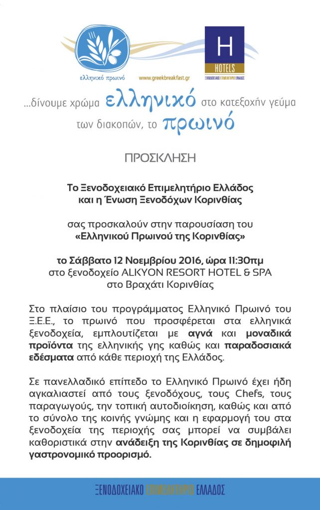 ΠΡΟΣΚΛΗΣΗ_Ελληνικο_Πρωινο_Κορινθια.1