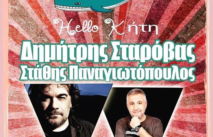 live starovas - panagiwtopoulos